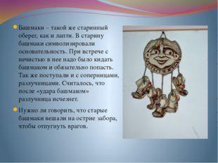 Башмаки – такой же старинный оберег, как и лапти. В старину башмаки символиз