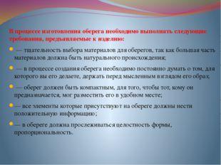 В процессе изготовления оберега необходимо выполнять следующие требования, п