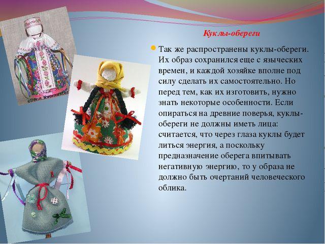 Куклы-обереги Так же распространены куклы-обереги. Их образ сохранился еще с...