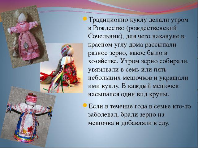 Традиционно куклу делали утром в Рождество (рождественский Сочельник), для ч...