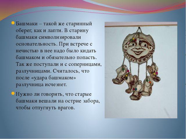 Башмаки – такой же старинный оберег, как и лапти. В старину башмаки символиз...