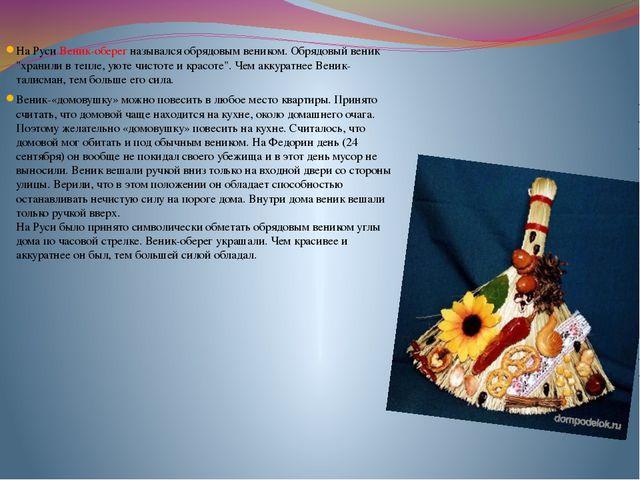 """На Руси Веник-оберег назывался обрядовым веником. Обрядовый веник """"хранили в..."""