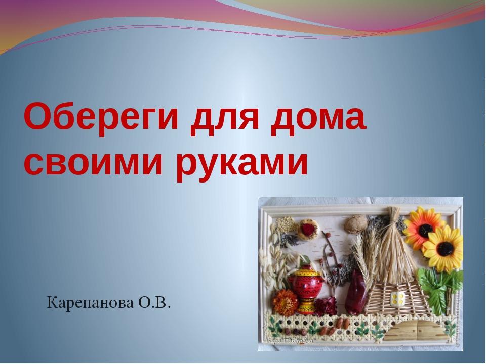 Обереги для дома своими руками Карепанова О.В.