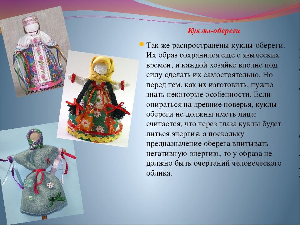 Презентация о куклах своими руками 181