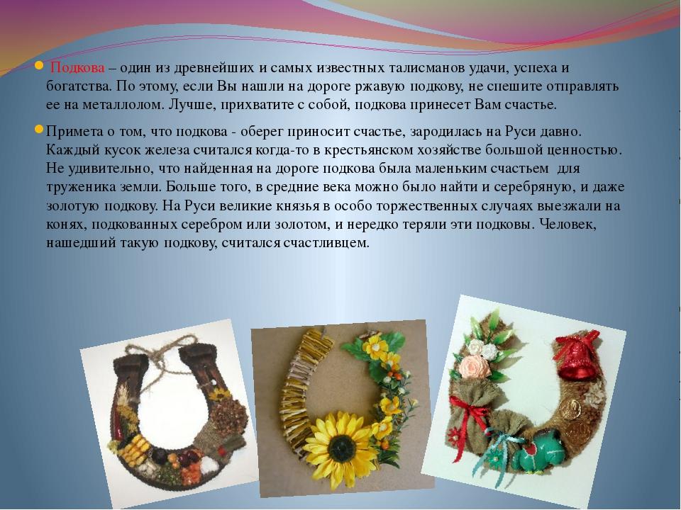 Подкова – один из древнейших и самых известных талисманов удачи, успеха и б...