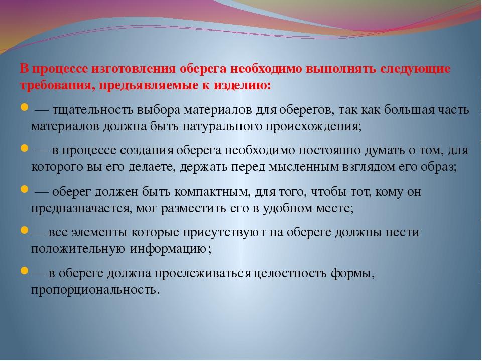 В процессе изготовления оберега необходимо выполнять следующие требования, п...