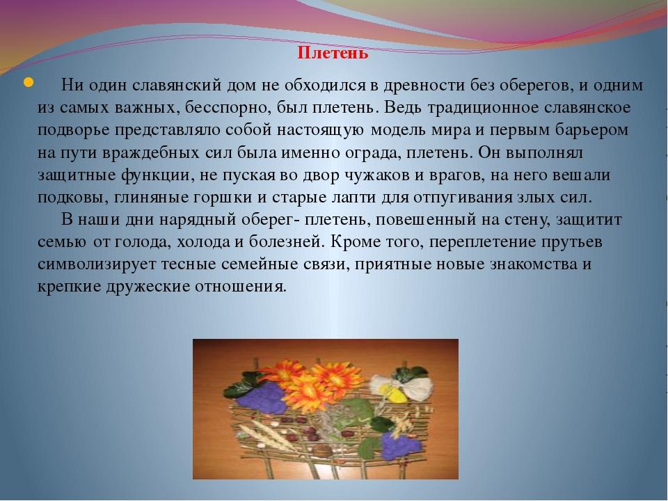 Плетень Ни один славянский дом не обходился в древности без оберегов, и...