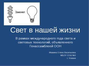 Свет в нашей жизни В рамках международного года света и световых технологий,