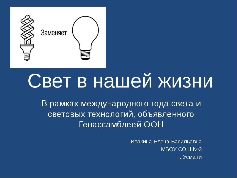 Свет в нашей жизни В рамках международного года света и световых технологий,...