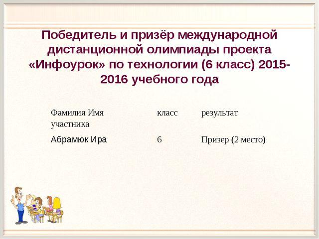 Победитель и призёр международной дистанционной олимпиады проекта «Инфоурок»...
