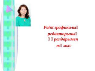 Рудный қаласының №19 орта мектебінің информатика пәні мұғалімі Paint графикал