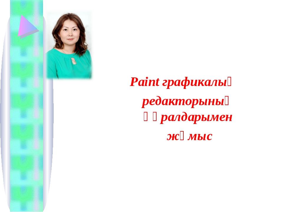 Рудный қаласының №19 орта мектебінің информатика пәні мұғалімі Paint графикал...