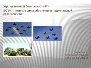 Угрозы военной безопасности РФ ВС РФ - главные силы обеспечения национальной