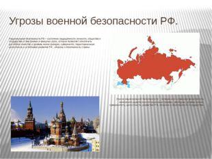 Угрозы военной безопасности РФ. Национальная безопасность РФ – состояние защи