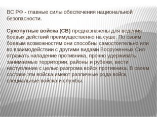ВС РФ - главные силы обеспечения национальной безопасности. Сухопутные войска