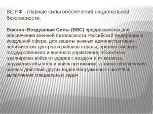 ВС РФ - главные силы обеспечения национальной безопасности. Военно–Воздушные