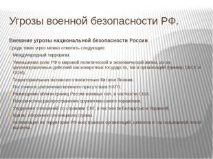 Угрозы военной безопасности РФ. Внешние угрозы национальной безопасности Росс