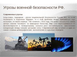 Угрозы военной безопасности РФ. Современные угрозы Безусловно, терроризм - уг