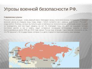 Угрозы военной безопасности РФ. Современные угрозы Россия в этой ситуации - о