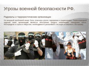 Угрозы военной безопасности РФ. Радикалы и террористические организации Не ме