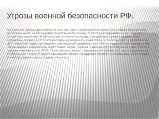 Угрозы военной безопасности РФ. Как известно, прямых доказательств того, что