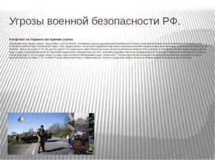 Угрозы военной безопасности РФ. Конфликт на Украине как прямая угроза Затраги