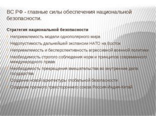 ВС РФ - главные силы обеспечения национальной безопасности. Стратегия национа
