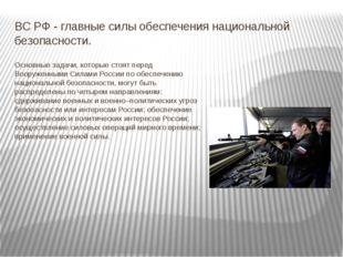ВС РФ - главные силы обеспечения национальной безопасности. Основные задачи,