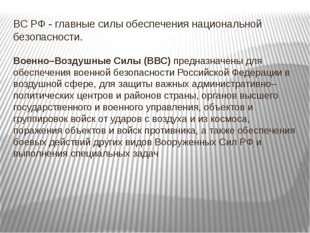 ВС РФ - главные силы обеспечения национальной безопасности. Военно–Воздушные...