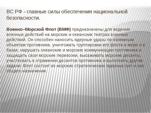 ВС РФ - главные силы обеспечения национальной безопасности. Военно–Морской Фл...
