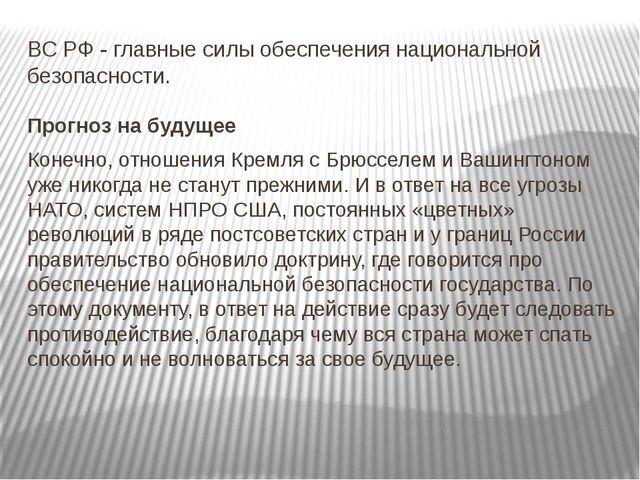 ВС РФ - главные силы обеспечения национальной безопасности. Прогноз на будуще...