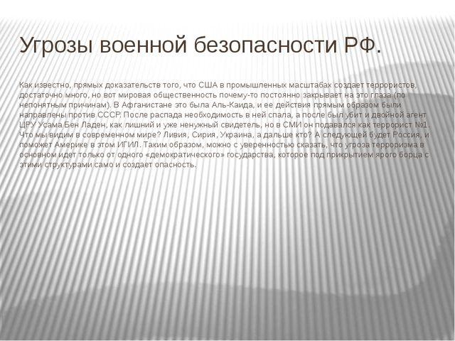 Угрозы военной безопасности РФ. Как известно, прямых доказательств того, что...