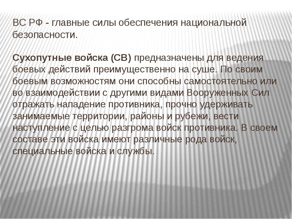 ВС РФ - главные силы обеспечения национальной безопасности. Сухопутные войска...
