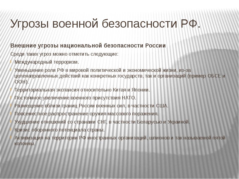 Угрозы военной безопасности РФ. Внешние угрозы национальной безопасности Росс...