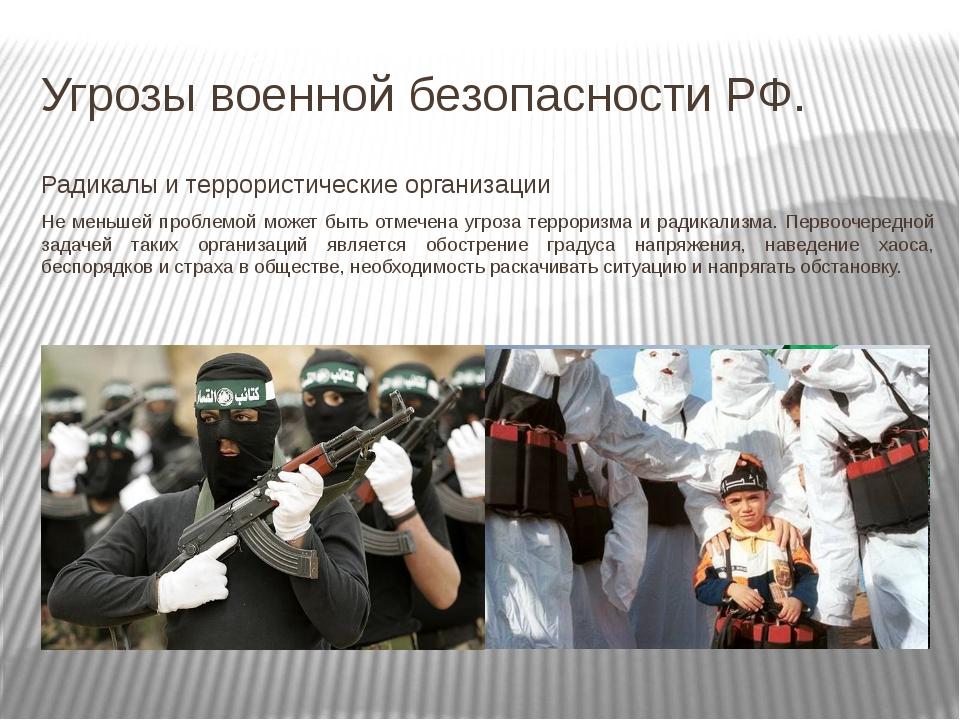 Угрозы военной безопасности РФ. Радикалы и террористические организации Не ме...