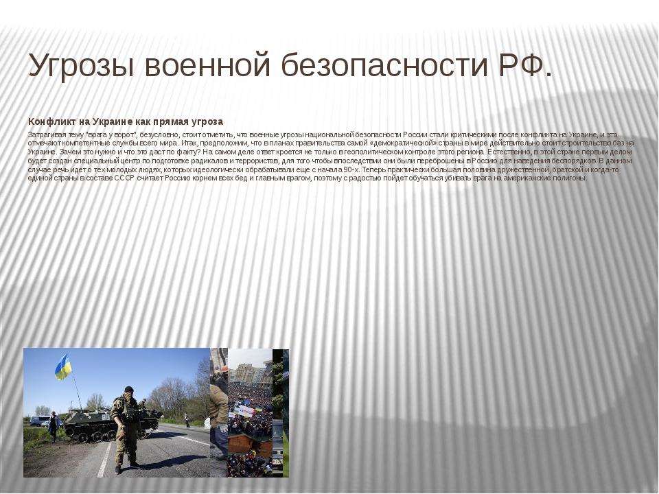Угрозы военной безопасности РФ. Конфликт на Украине как прямая угроза Затраги...
