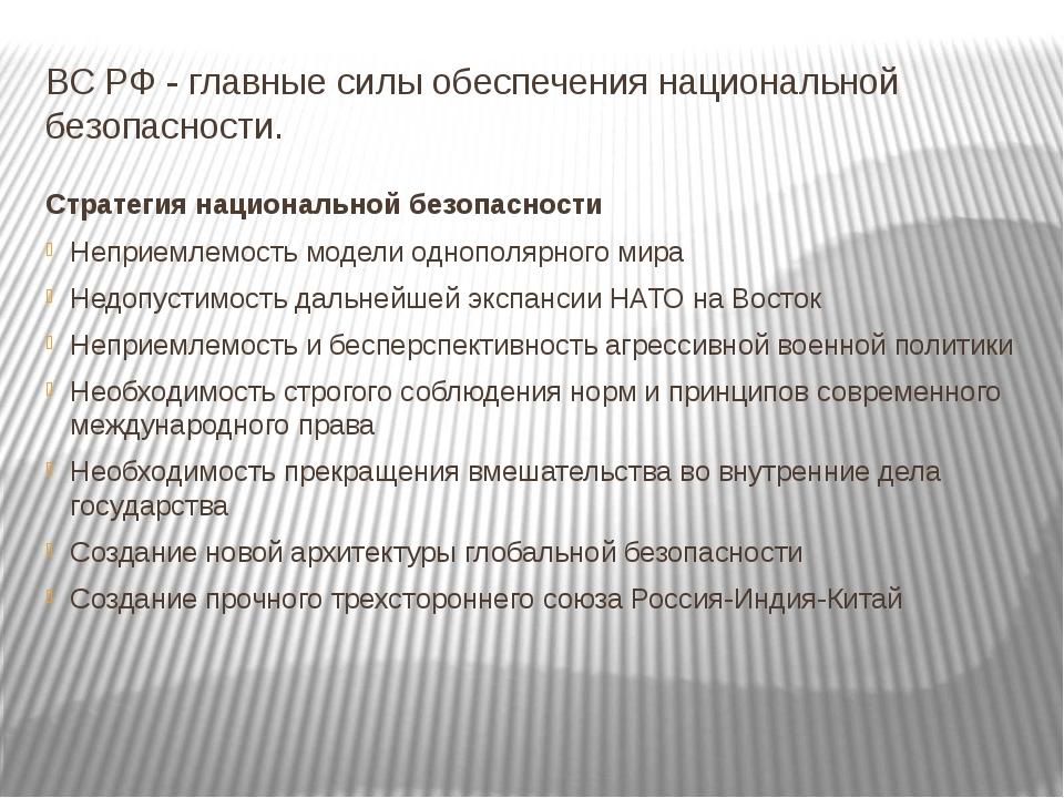 ВС РФ - главные силы обеспечения национальной безопасности. Стратегия национа...