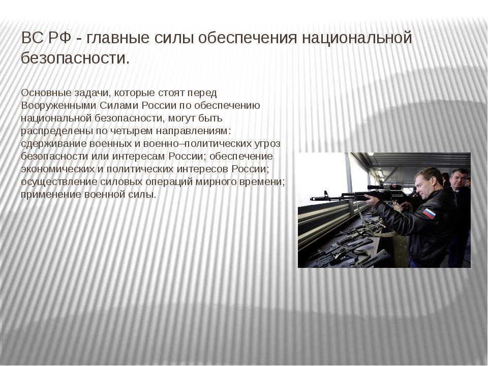ВС РФ - главные силы обеспечения национальной безопасности. Основные задачи,...