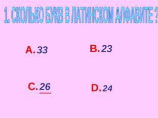 А. 33 В. 23 С. 26 D. 24