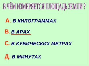 А. В КИЛОГРАММАХ С. В КУБИЧЕСКИХ МЕТРАХ В. В АРАХ Д. В МИНУТАХ