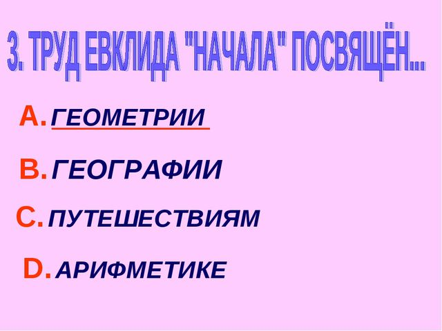 А. ГЕОМЕТРИИ В. ГЕОГРАФИИ С. ПУТЕШЕСТВИЯМ D. АРИФМЕТИКЕ