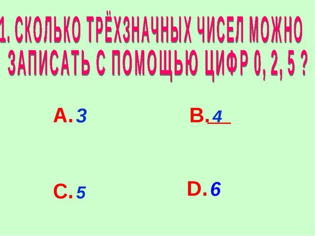 А. 3 В. 4 С. 5 D. 6