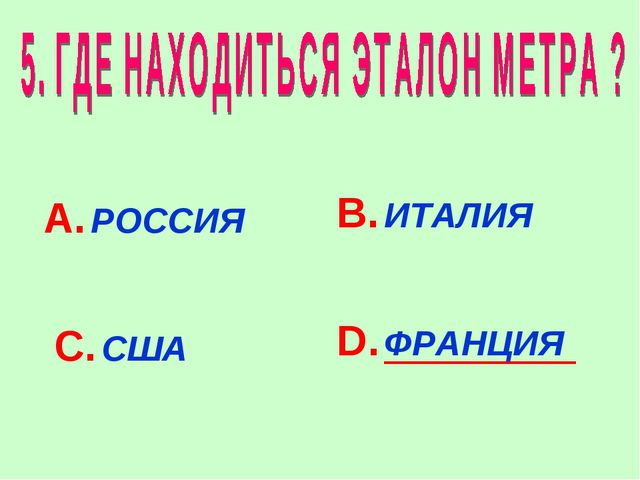 А. РОССИЯ В. ИТАЛИЯ С. США D. ФРАНЦИЯ