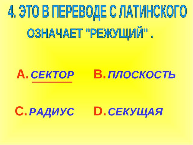 А. СЕКТОР С. РАДИУС В. ПЛОСКОСТЬ D. СЕКУЩАЯ