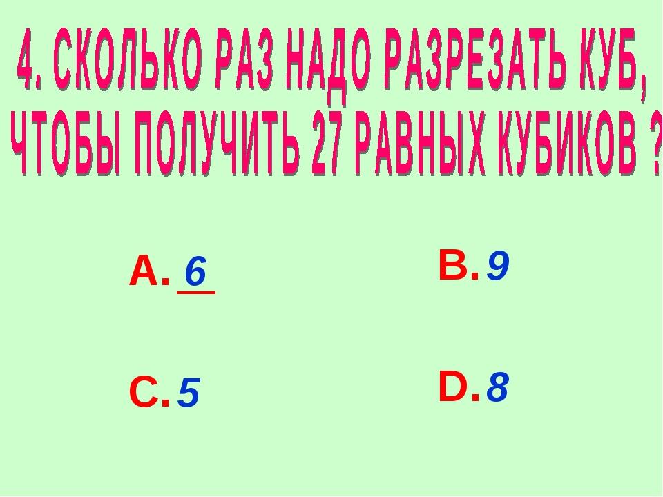А. 6 В. 9 С. 5 D. 8