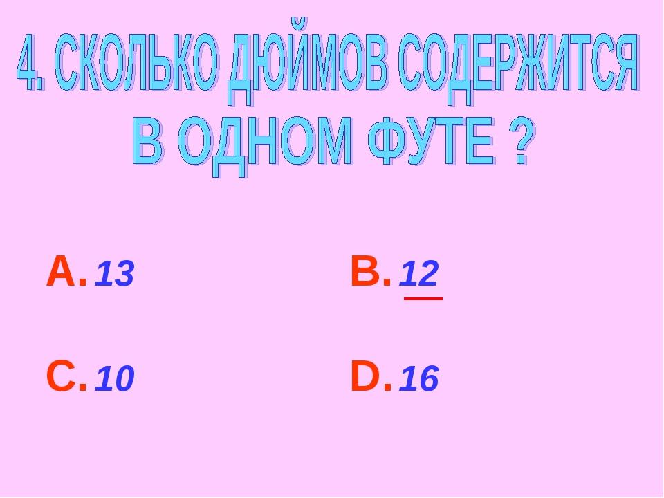 А. 13 С. 10 В. 12 D. 16