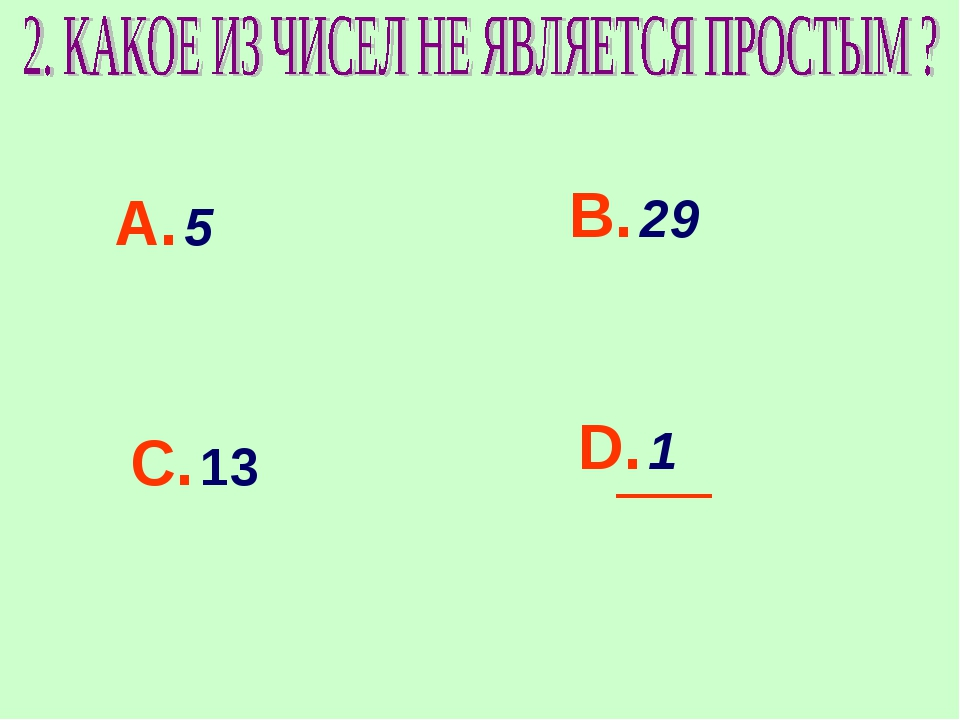А. 5 В. 29 С. 13 D. 1