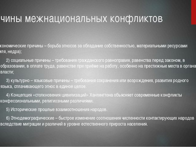 Причины межнациональных конфликтов 1) экономические причины – борьба этносов...