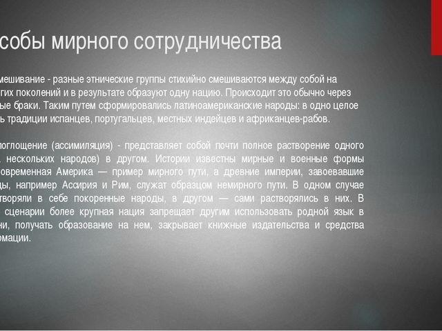 Способы мирного сотрудничества 1) Этническое смешивание - разные этнические г...