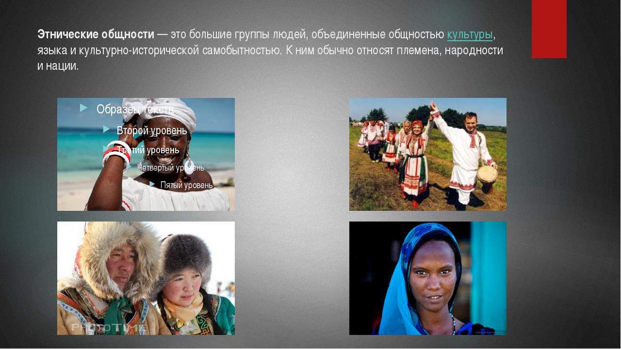 Этнические общности— это большие группы людей, объединенные общностьюкульту...